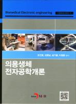 의용생체 전자공학개론(IT융복합시리즈 2)