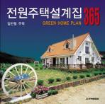 전원주택설계집 365. 2: 일반형 주택(양장본 HardCover)