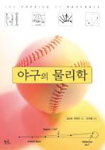 야구의 물리학