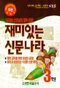 재미있는 신문나라 3학년