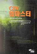 CIW 웹마스터:E-COMMERCE DESIGNER(CD-ROM 1장포함)