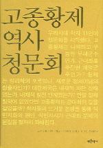 고종황제 역사 청문회