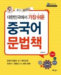 중국어 문법책(대한민국에서 가장 쉬운)(중국인 따라잡기 시리즈)