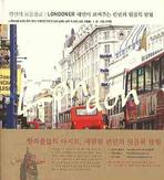 런던의 보물창고