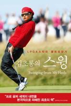 김초롱의 스윙