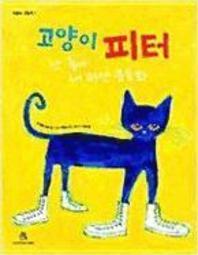 고양이 피터. 1: 난 좋아 내 하얀 운동화(마음속 그림책 1)(양장본 HardCover)