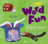 워드펀 Word Fun. 6: 전치사 (Preposition)