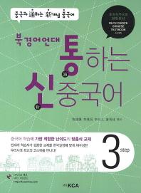 중국어 Step. 3(북경어언대)(통하는 신)(CD1장포함)(BLCU Choice Chinese Textbook)