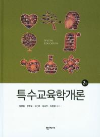 특수교육학개론(2판)(양장본 HardCover)