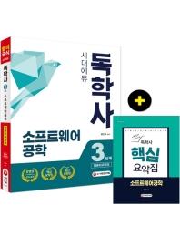 소프트웨어공학(독학사 3단계 컴퓨터과학과)