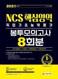 NCS 직업기초능력평가 핵심영역(의사소통/수리/문제해결/자원관리)봉투모의고사 8회분(2021)(개정판)