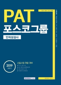 PAT 포스코그룹 인적성검사(2019 상반기)(기쎈)