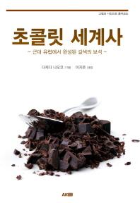 초콜릿 세계사(그림과 사진으로 풀어보는)(AK Trivia Book(에이케이 트리비아 북))