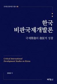 한국비판국제개발론(연세빈곤문제연구총서 9)