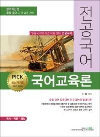 전공국어 국어교육론(PICK)(개정판)