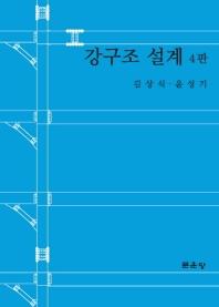 강구조 설계(4판)(양장본 HardCover)
