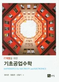 기초공업수학(IT계열을 위한)
