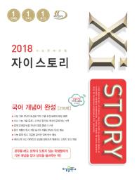 고등 국어 개념어 완성 278제(2018)(자이스토리)