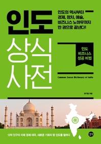 인도 상식사전