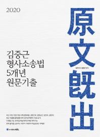 김중근 형사소송법 5개년 원문기출(2020)(ACL)
