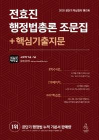 전효진 행정법총론 조문집 + 핵심기출지문(2020)