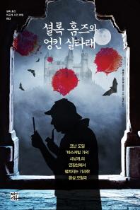 셜록 홈즈와 엉킨 실타래(셜록 홈즈 미공개 사건 파일 3)