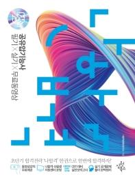공유압기능사 필기+실기+무료동영상(2019)(나합격)