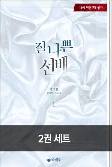 <질 나쁜 선배> 세트 (전2권)