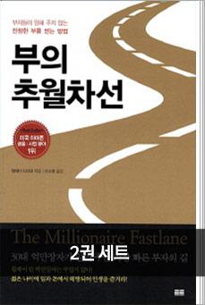 [30%▼] 부의 추월차선 2권 세트