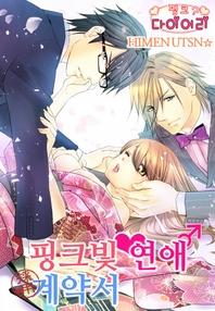 [핑크다이어리] 핑크빛 연애 계약서