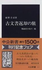 [해외]古書返却の旅