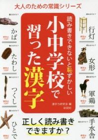 讀み書きできないと恥ずかしい小中學校で習った漢字