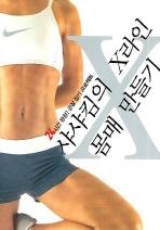 샤샤킴의 X라인 몸매 만들기