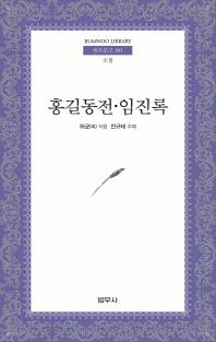홍길동전 임진록(범우문고 303)