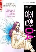 종합 OA(개정판)(MY LOVE 28)