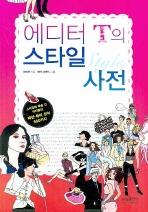에디터 T의 스타일 사전 / 소장용, 최상급