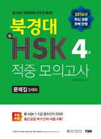북경대 신 HSK 적중 모의고사 4급 문제집(5세트)(2016)(CD1장포함)