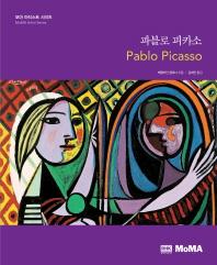 파블로 피카소(모마 아티스트 시리즈)(양장본 HardCover)