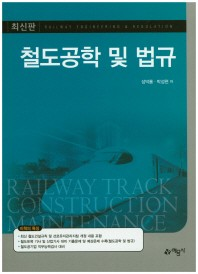 철도공학 및 법규