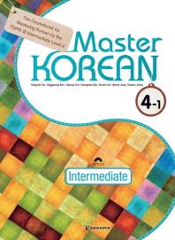 Master KOREAN 4-1: Intermediate(영어판)(CD1장포함)