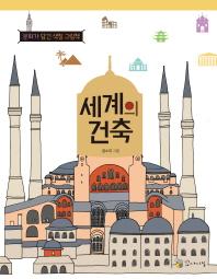 세계의 건축(문화가 담긴 색칠 그림책)