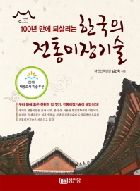 한국의 전통미장기술(100년 만에 되살리는)
