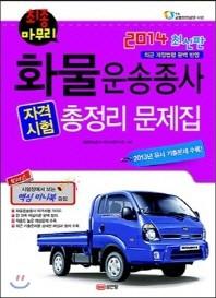 화물운송종사 자격시험 총정리 문제집 최종마무리(2014)(8절)(개정증보판)