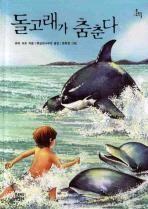 돌고래가 춤춘다