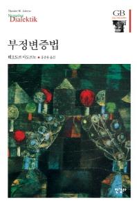부정변증법 /한길사/3-090003