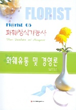화훼유통 및 경영론 (화훼장식기능사 FLORIST 5)