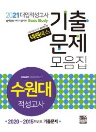 수원대 대입적성고사 기출문제모음집(2021)(넥젠)