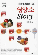 영양소 STORY(내 몸의 소중한 재료)(포켓브러리 5)(포켓북(문고판))