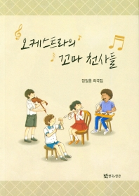 오케스트라의 꼬마 천사들