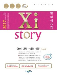 고등 영어 어법 어휘 실전(309제)(2017)(자이스토리)